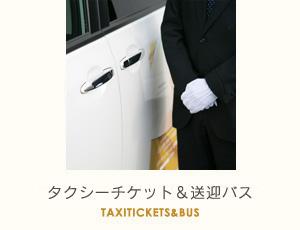 タクシーチケット&送迎バス