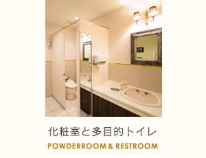 化粧室と多目的トイレ