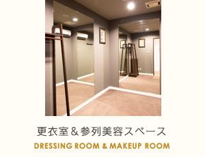 更衣室&参列美容スペース