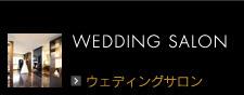WEDDINGSALONROOM